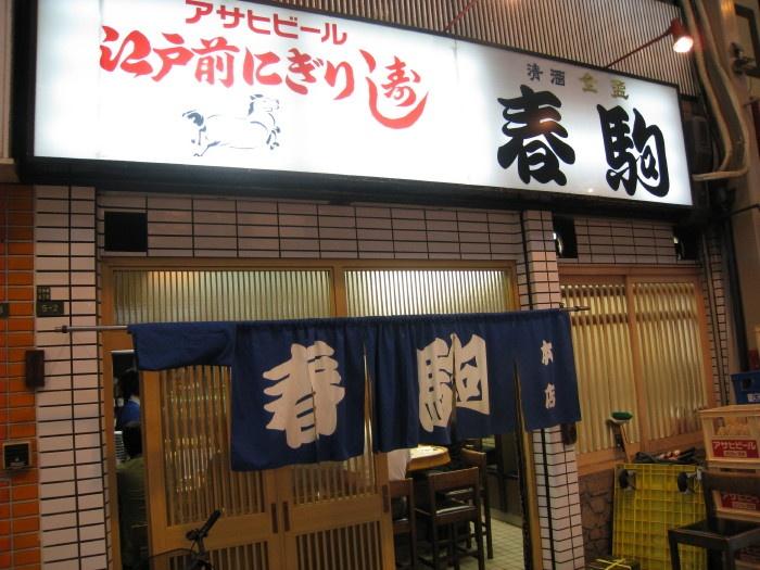 日本旅游攻略